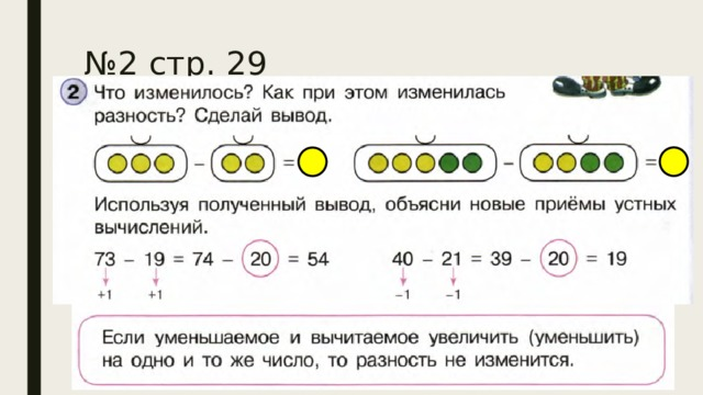 № 2 стр. 29