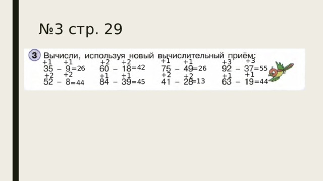 № 3 стр. 29 +1 +3 +1 +3 +2 +2 +1 +1 =42 =26 =55 =26 +1 +2 +2 +2 +1 +1 +1 +2 =13 =44 =45 =44