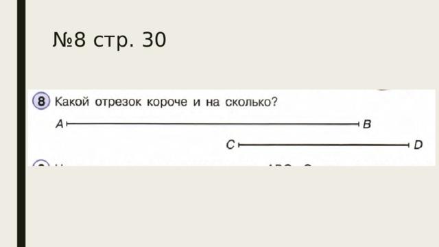 № 6 (а) стр. 30