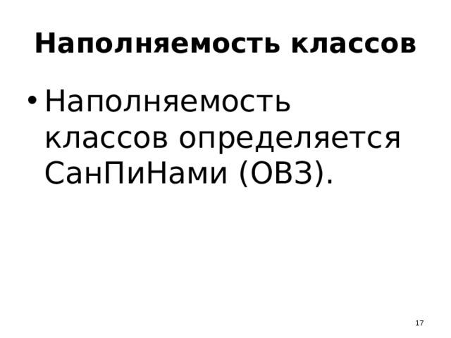 Наполняемость классов Наполняемость классов определяется СанПиНами (ОВЗ). 16
