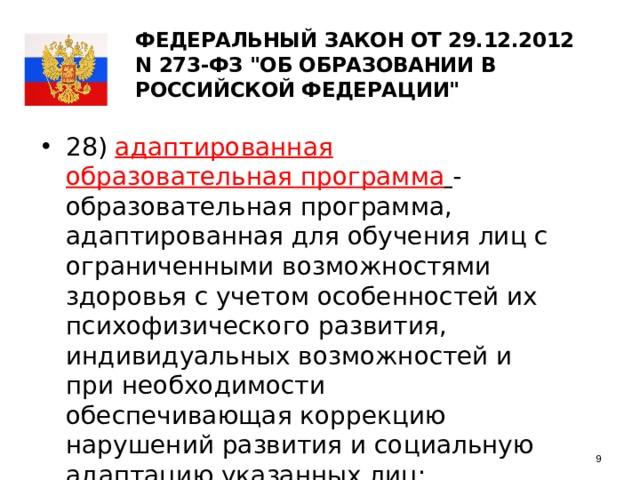 Федеральный закон от 29.12.2012 N 273-ФЗ
