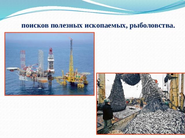 поисков полезных ископаемых, рыболовства.