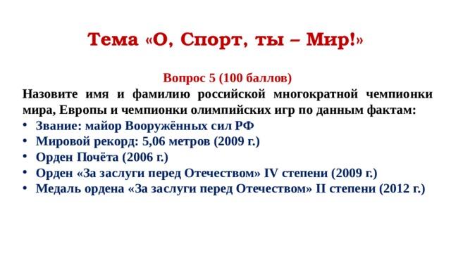 Тема «О, Спорт, ты – Мир!» Вопрос 5 (100 баллов) Назовите имя и фамилию российской многократной чемпионки мира, Европы и чемпионки олимпийских игр по данным фактам: