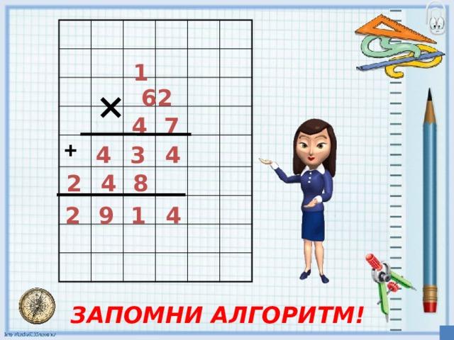 + 1 62 4 7 3 4 4 4 2 8 2 9 1 4 ЗАПОМНИ АЛГОРИТМ!