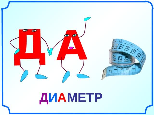 А Д Рисунки Савченко Е.М. А Д МЕТР И 26