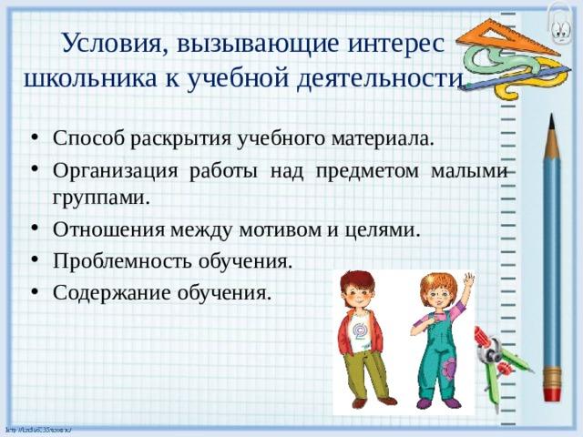 Условия, вызывающие интерес школьника к учебной деятельности .