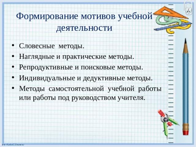 Формирование мотивов учебной деятельности