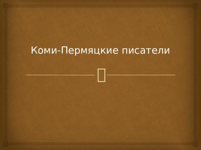 Коми-Пермяцкие писатели