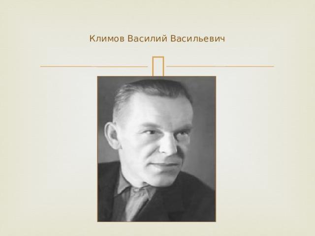 Климов Василий Васильевич