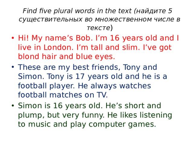 Find five plural words in the text (найдите 5 существительных во множественном числе в тексте )