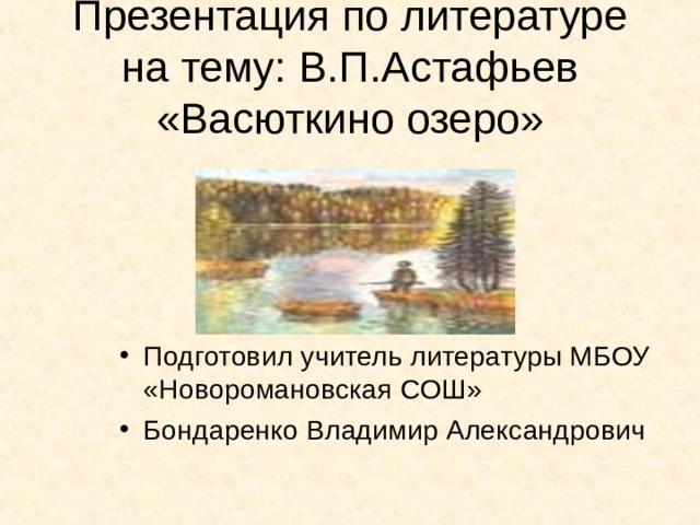 Презентация по литературе  на тему: В.П.Астафьев «Васюткино озеро»