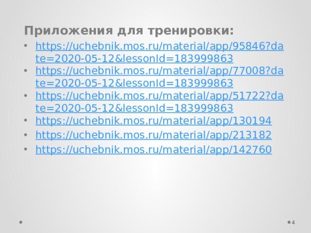 Приложения для тренировки: https://uchebnik.mos.ru/material/app/95846?date=2020-05-12&lessonId=183999863 https://uchebnik.mos.ru/material/app/77008?date=2020-05-12&lessonId=183999863 https://uchebnik.mos.ru/material/app/51722?date=2020-05-12&lessonId=183999863 https:// uchebnik.mos.ru/material/app/130194 https:// uchebnik.mos.ru/material/app/213182 https:// uchebnik.mos.ru/material/app/142760
