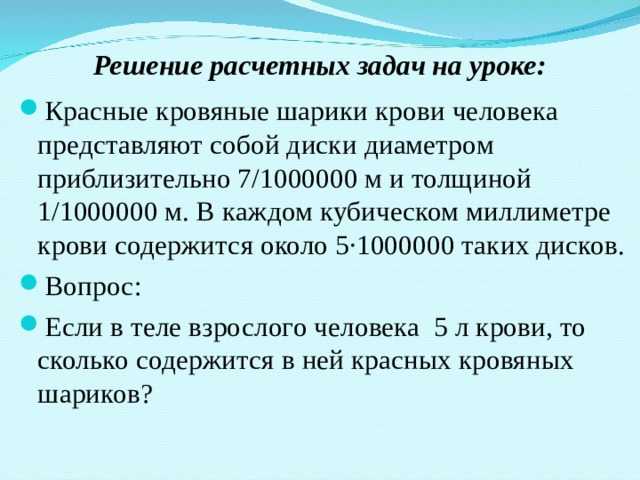 Решение расчетных задач на уроке: