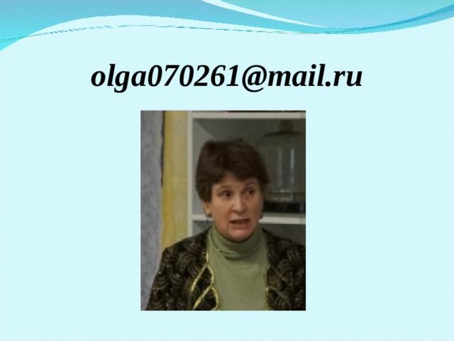 olga070261@mail.ru