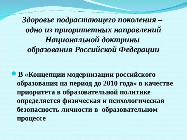 Здоровье подрастающего поколения –  одно из приоритетных направлений Национальной доктрины  образования Российской Федерации