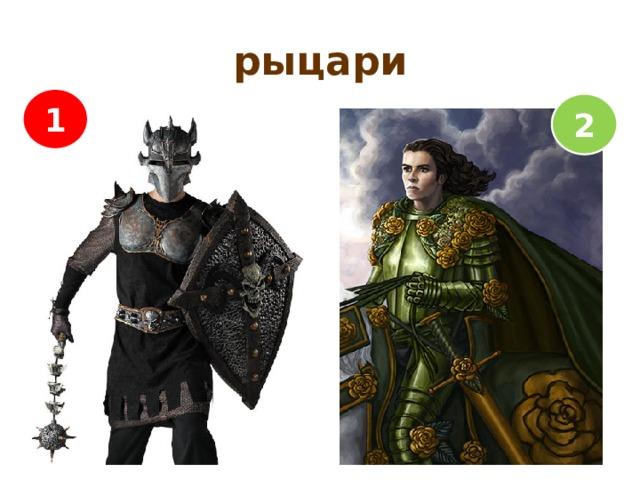 рыцари 1 2