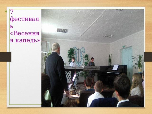 7 фестиваль «Весенняя капель»
