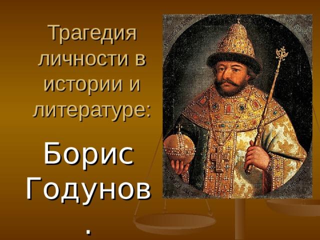 Трагедия личности в истории и литературе: Борис Годунов.
