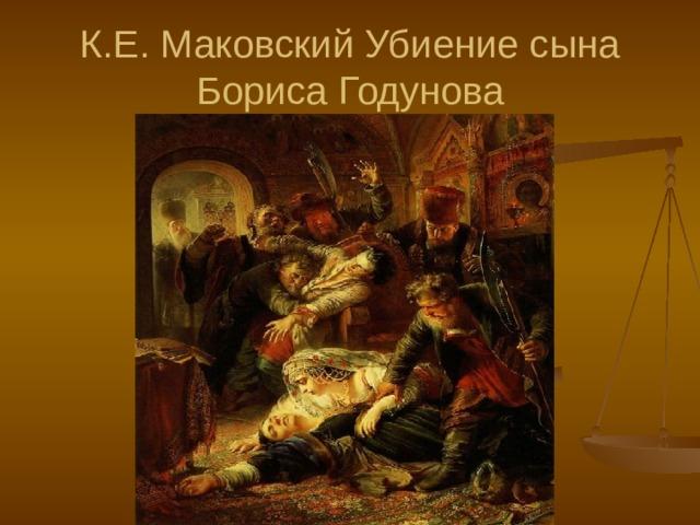 К.Е. Маковский Убиение сына Бориса Годунова