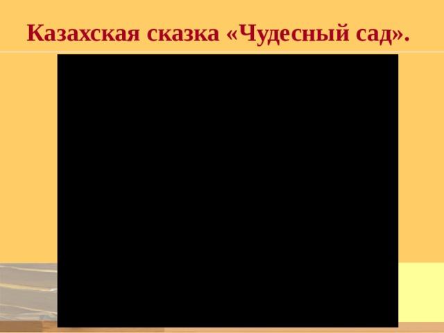 Казахская сказка «Чудесный сад».