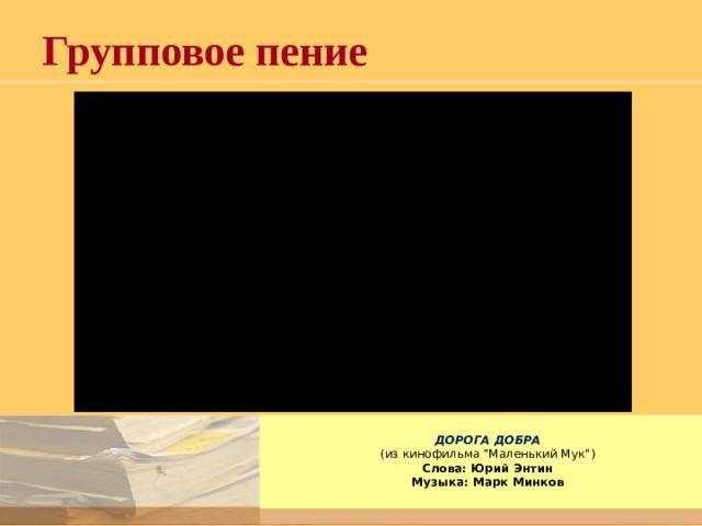 Групповое пение ДОРОГА ДОБРА  (из кинофильма