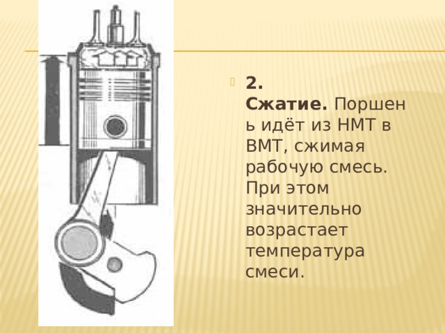 2. Сжатие. Поршень идёт из НМТ в ВМТ, сжимая рабочую смесь. При этом значительно возрастает температура смеси.