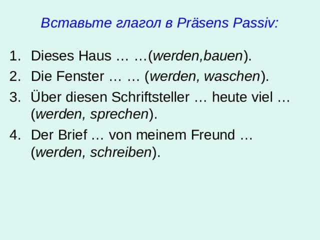 Вставьте глагол в Pr äsens Passiv:
