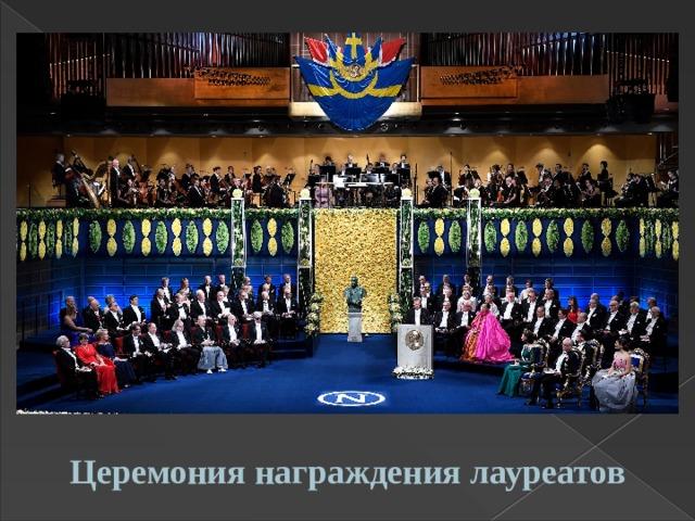 Церемония награждения лауреатов