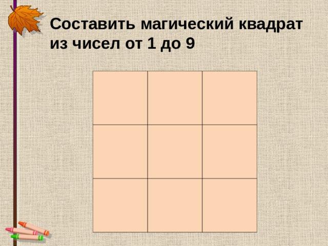 Составить магический квадрат из чисел от 1 до 9