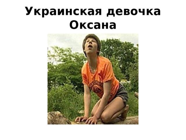 Украинская девочка Оксана