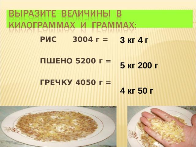 3 кг 4 г  5 кг 200 г  4 кг 50 г РИС 3004 г =  ПШЕНО 5200 г =  ГРЕЧКУ 4050 г =