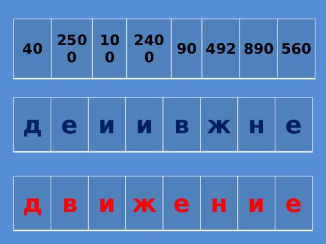 40 2500 100 2400 90 492 890 560 д е и и в ж н е д в и ж е н и е