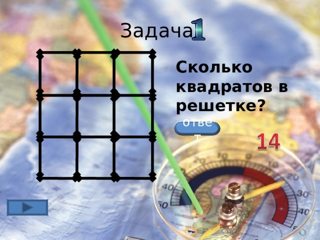 Задача Сколько квадратов в решетке? ответ