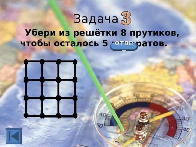 Задача  Убери из решётки 8 прутиков, чтобы осталось 5 квадратов. ответ
