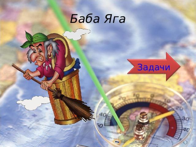 Баба Яга Задачи