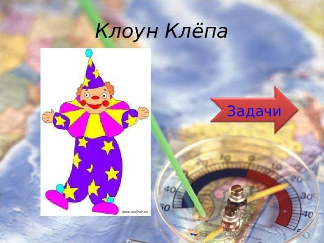 Клоун Клёпа Задачи
