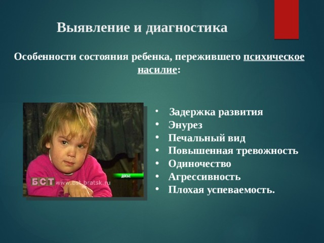 Выявление и диагностика Особенности состояния ребенка, пережившего психическое насилие :