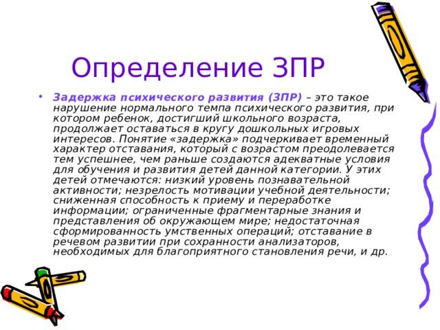 Определение ЗПР