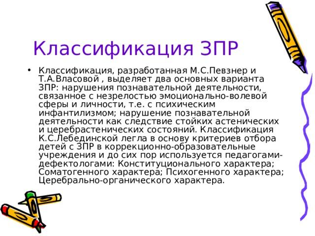 Классификация ЗПР