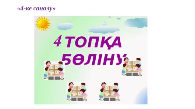 «4-ке саналу»