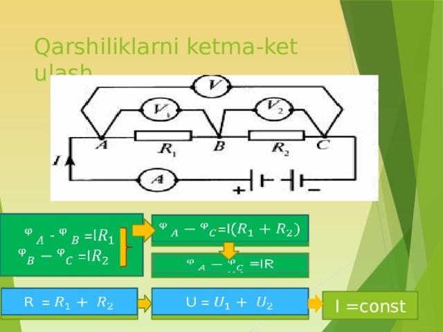 Qarshiliklarni ketma-ket ulash  - =I =I =I(   =IR  U =   R = I =const 2