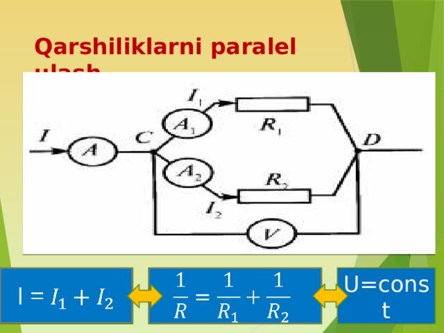 Qarshiliklarni paralel ulash  U=const I =  2