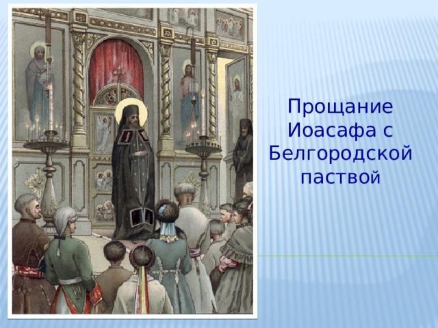 Прощание Иоасафа с Белгородской паство й