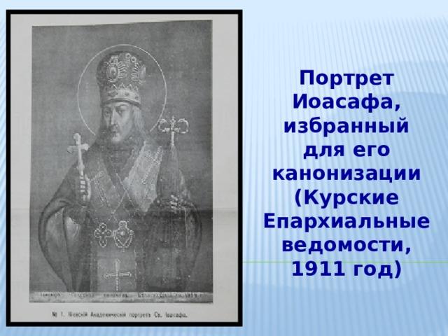 Портрет Иоасафа, избранный для его канонизации (Курские Епархиальные ведомости, 1911 год)