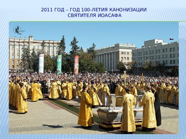 2011 год – год 100-летия канонизации  святителя иоасафа