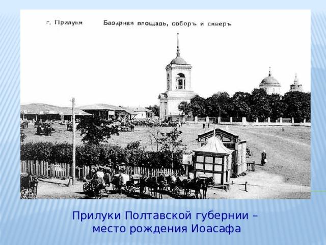 Прилуки Полтавской губернии – место рождения Иоасафа