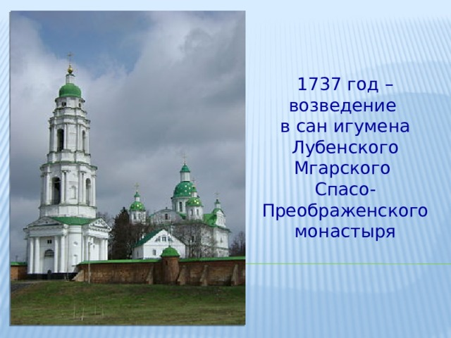 1737 год –возведение в сан игумена Лубенского Мгарского Спасо-Преображенского монастыря
