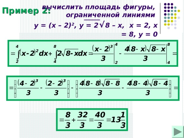 Пример 2: вычислить площадь фигуры, ограниченной линиями   y = ( x – 2) 2 , y = 2  √  8 – x , х = 2, х = 8, у = 0
