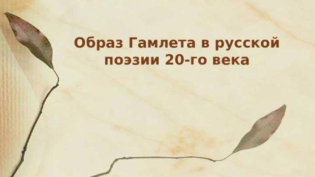 Образ Гамлета в русской поэзии 20-го века
