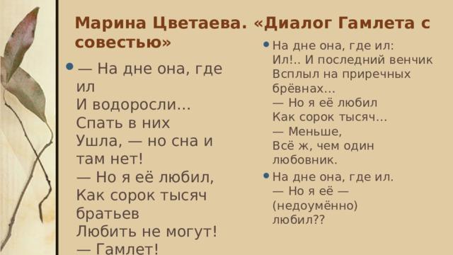 Марина Цветаева. «Диалог Гамлета с совестью»